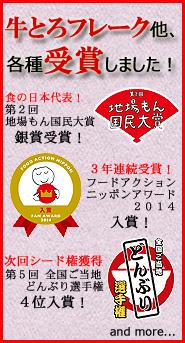 フード・アクション・ニッポンアワード2012入賞