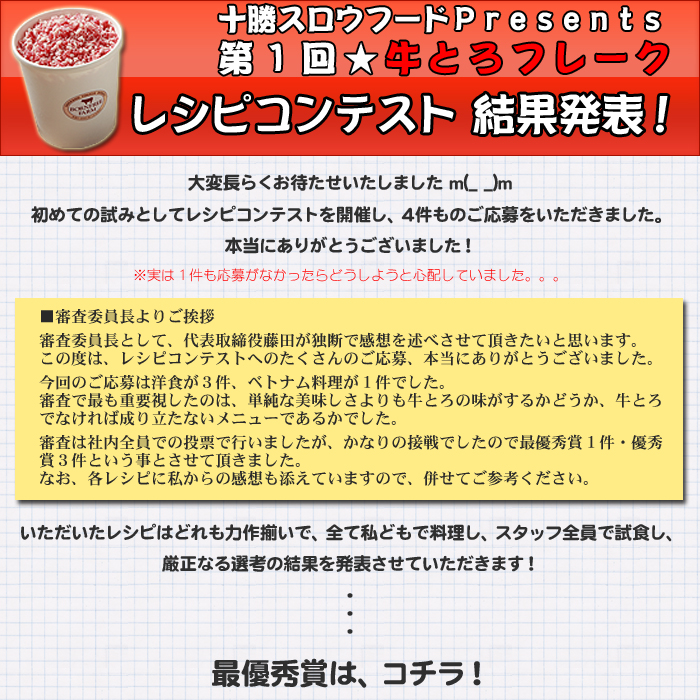 牛とろ丼レシピコンテスト!